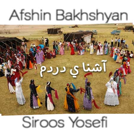 AfshinBakhshyan-ashnaydardoom دانلود آهنگ لری افشين بخشيان به نام آشناي دردم