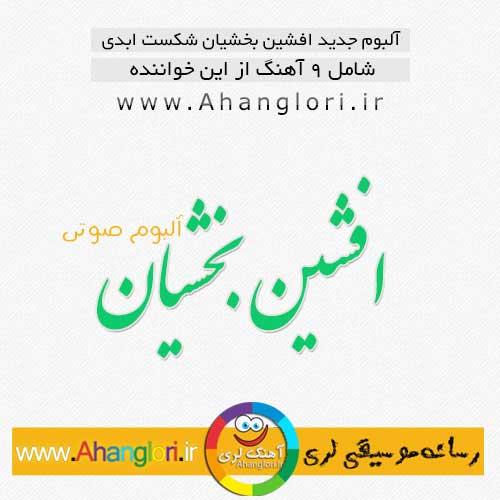 AfshinBakhshyan_76072 دانلود آلبوم لری افشين بخشيان به نام شكست ابدي