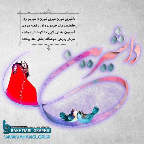Dashirin-Forozandeh دانلود آهنگ زيباي بختياري بانو فروزنده به نام دا شيرين