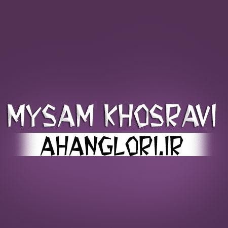 MaysamKhosravi_508283 دانلود آهنگ بسیار زیبای لری باصدای ميثم خسروي