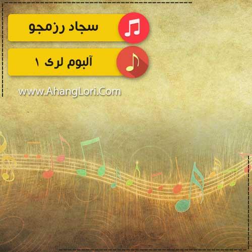 Sajad-album1 دانلود آلبوم لری سجاد رزمجويي