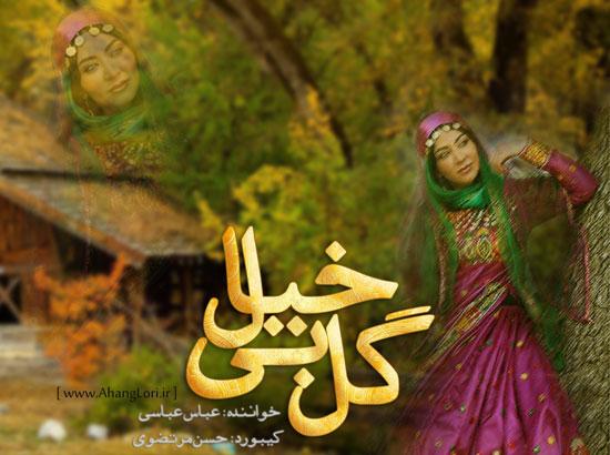 abasabasi-goal-bikhal دانلود آلبوم لری جدید عباس عباسي به نام گل بی خیال