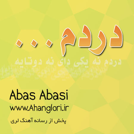 abasabasi دانلود آهنگ لری عباس عباسی به نام دردم