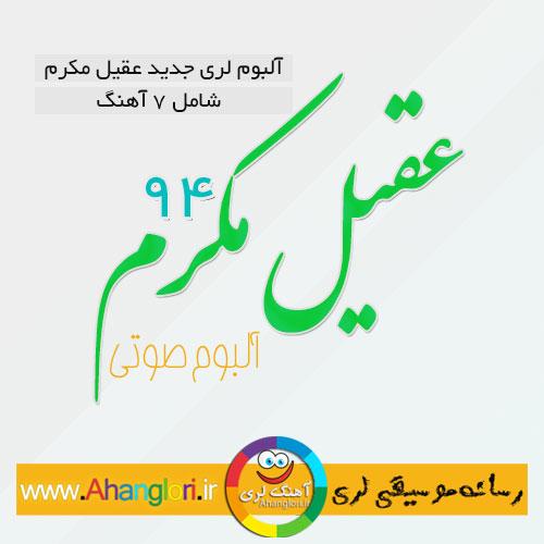 aghilmokaram_534141 دانلود آلبوم لری عقيل مكرم