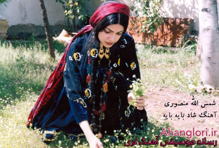 bayebayeshamsallah دانلود آهنگ لری شمس الله منصوری به نام بایه بایه