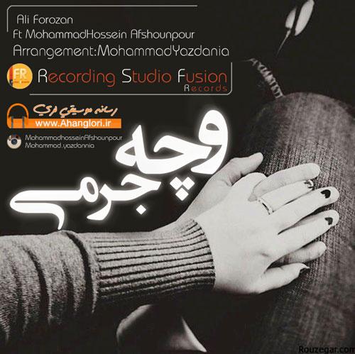 chejormi دانلود آهنگ لری محمد حسين افشون پور به نام و چه جرمي