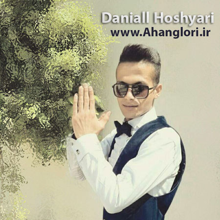 danialcover-Narmeh دانلود آهنگ لری دانيال هوشياري به نام نرمه