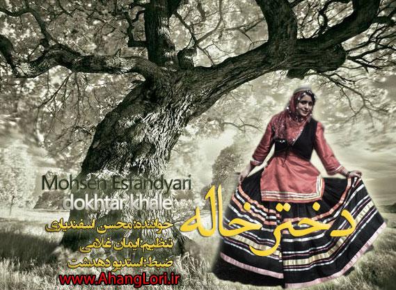 dokhtarkhale-mohsenesfandyari دانلود آهنگ لری محسن اسفندیاری به نام دختر خاله