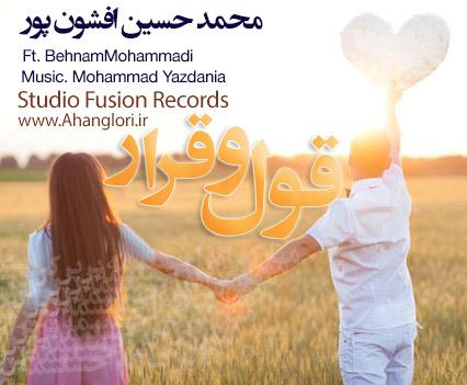 gholgharar دانلود آهنگ محمد حسين افشون پور و بهنام محمدي به نام قول و قرار