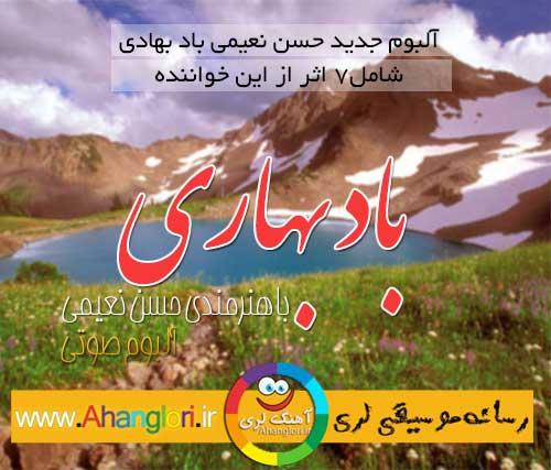 hasannaeimi1_800853 دانلود آلبوم لری حسن نعيمي باد بهاري