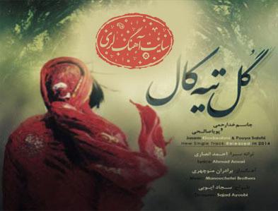 jasem-teya-kall دانلود آهنگ لری جاسم خدارحمی و پويا صالحي به نام گل تيه كال