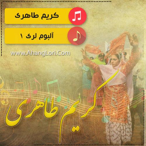 karimtaheri-albumlori1 دانلود آلبوم لری كريم طاهري