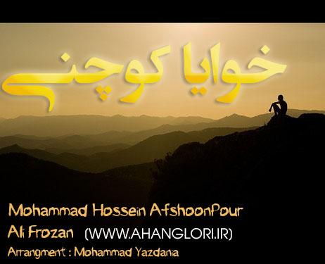khodayakocheni دانلود آهنگ لری محمد حسين افشون پور به نام خوايا كوچني