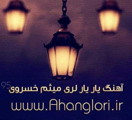 khosravi-yaryar دانلود آهنگ لری یاریار باصدای میثم خسروی