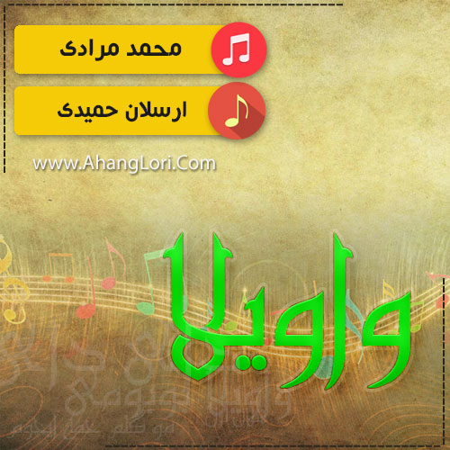 mohammadmoradi-Vayvala دانلود آهنگ لری محمد مرادي و ارسلان حميدي به نام واويلا