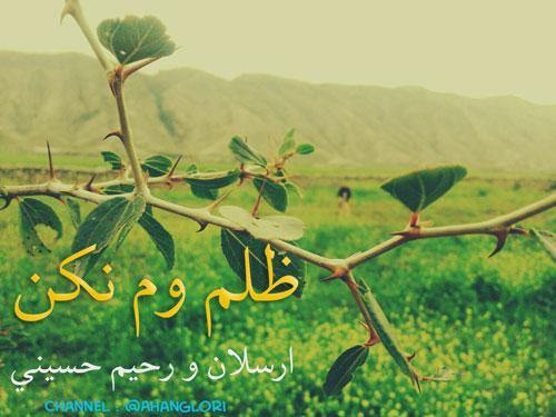 rahimarsalan دانلود آهنگ لری رحيم حسيني و ارسلان به نام ظلم وم نكن
