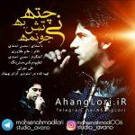 دانلود آهنگ لری جدید محسن احمدی به نام نی چته