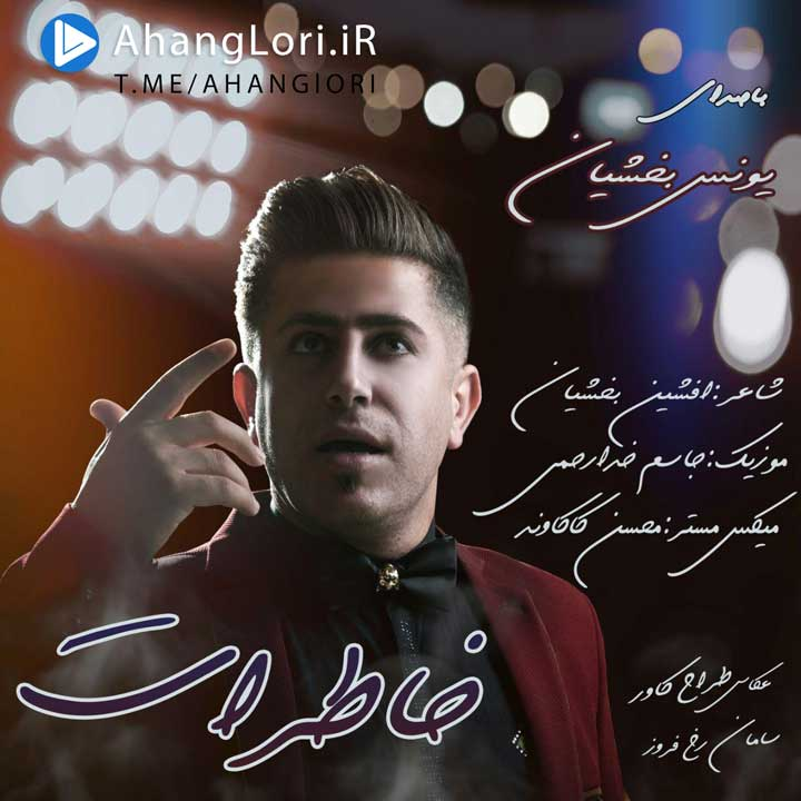 yonesBakhshian دانلود آهنگ لری جدید یونس بخشیان به نام خاطرات