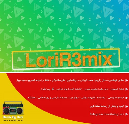 LoriRemix-3-AhangLori-iR-mp3-image دانلود آهنگ رمیکس لری ۲۰۱۷ – LoriRemix 3