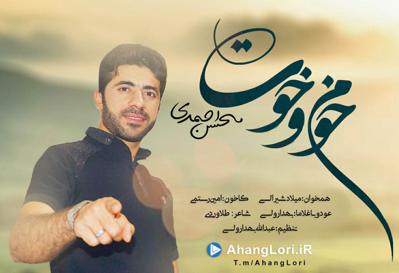 photo_2017-08-14_13-35-32-1 دانلود آهنگ لری جدید محسن احمدی به نام خوم و خوت