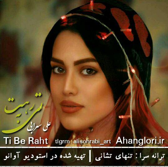 photo_2017-08-15_04-20-35 دانلود آهنگ لری جدید علی سهرابی به نام تی به ره