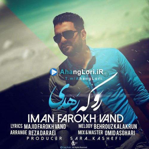 Iman-Farokhvand-Ro-Ke-Rahdi-AhangLori-com-mp3-image دانلود آهنگ لری ایمان فرخ وند به نام روکه رهدی