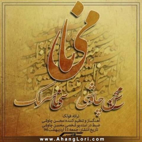 Mohsen-Chavoshi-Mina-Ft-Sina-Sarlak-320-mp3-image دانلود آهنگ محسن چاوشی و سینا سرلک به نام مینا