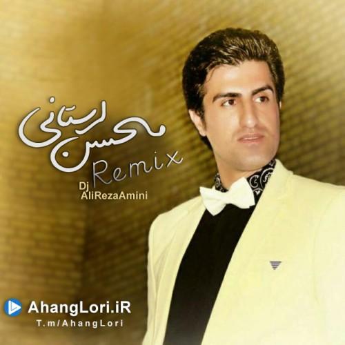 Mohsen-Lorestani-Remix-mp3-image دانلود آهنگ لری محسن لرستانی - ریمیکس