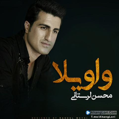 Mohsen-Lorestani-Vaveyla-mp3-image دانلود آهنگ لری محسن لرستانی به نام واویلا