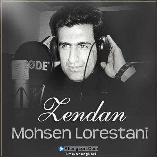 Mohsen-Lorestani-zendan-mp3-image دانلود آهنگ لری محسن لرستانی به نام زندان