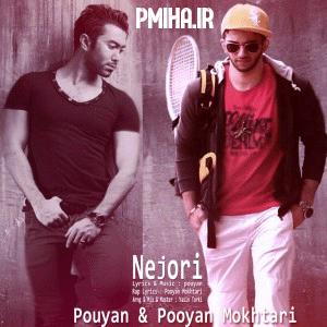 Pooyan-Mokhtari-Ft-Pouyan-Nejoori-PMiha-ir_-mp3-image دانلود آهنگ لری پویان مختاری به نام نیجوری