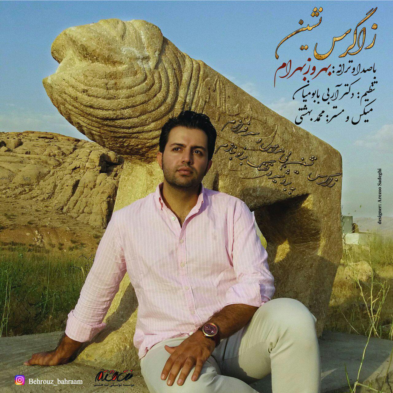 "BAH دانلود مجموعه موسیقی آوانگارد بختیاری ""بهروز بهرام"""