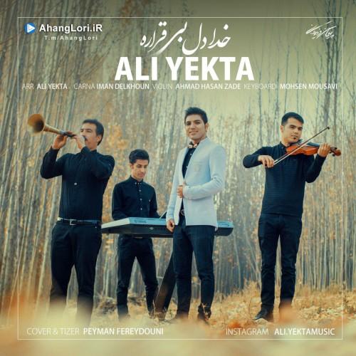 Ali-Yekta-Khoda-Del-Bigharare-mp3-image دانلود آهنگ لری جدید علی یکتا به نام دل بیقراره
