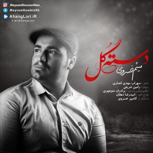 Meysam-khosravi-Dahse-gol-mp3-image دانلود آهنگ لری جدید میثم خسروی به نام دسته گٌل