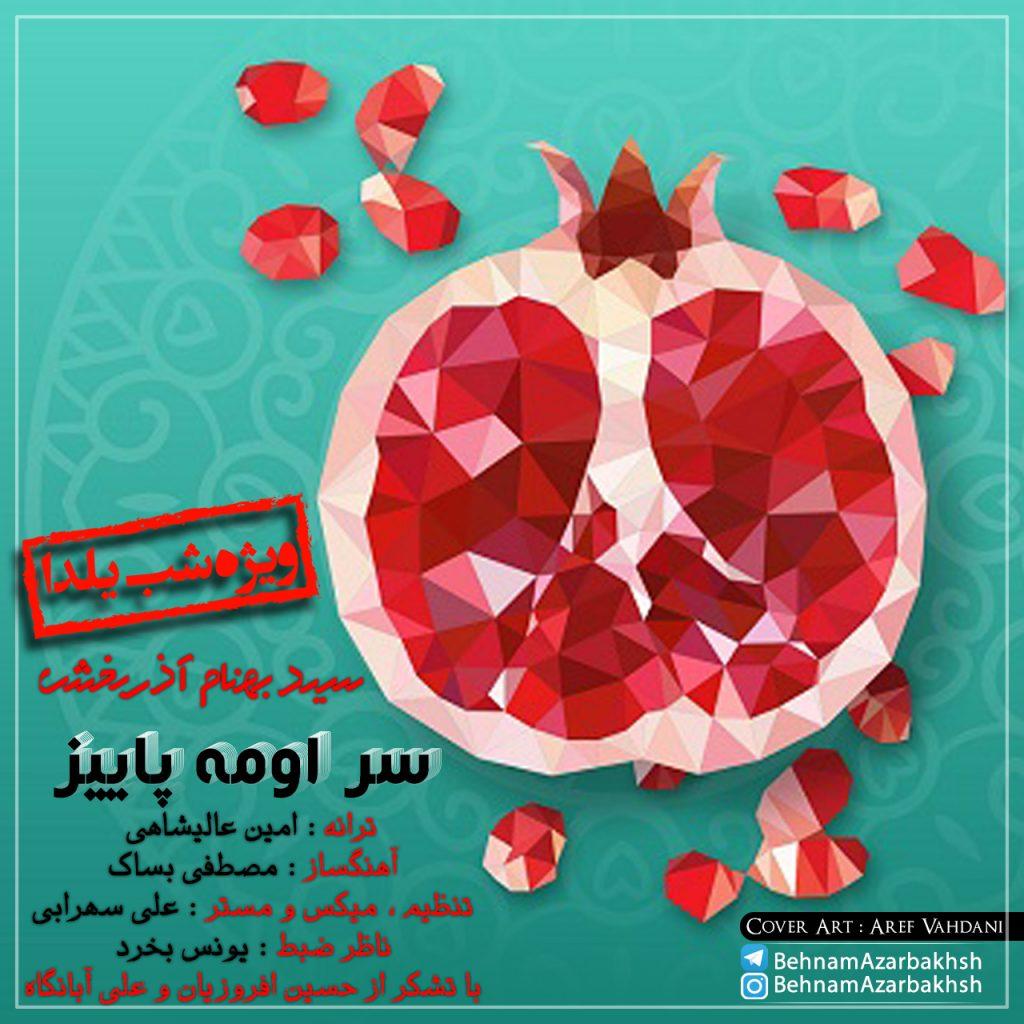 Behnam-AzarBakhsh-Sar-Ouma-Paeiz-320-mp3-image-1024x1024 دانلود آهنگ لری جدید بهنام آذربخش به نام سر اومه پاییز