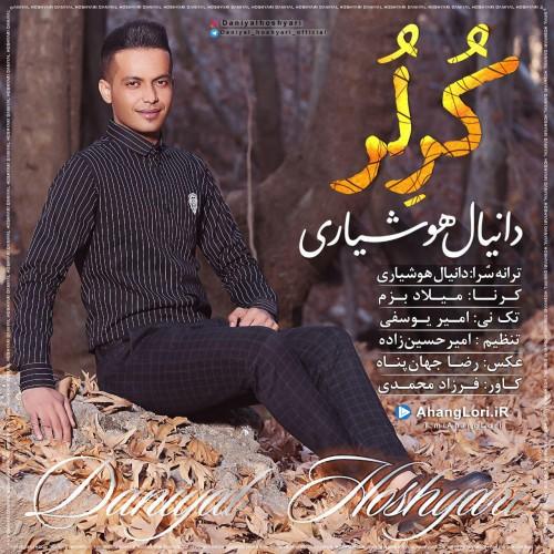 Danial-Hoshyari-KoreLor-mp3-image دانلود آهنگ لری دانیال هوشیاری به نام کُر لُر