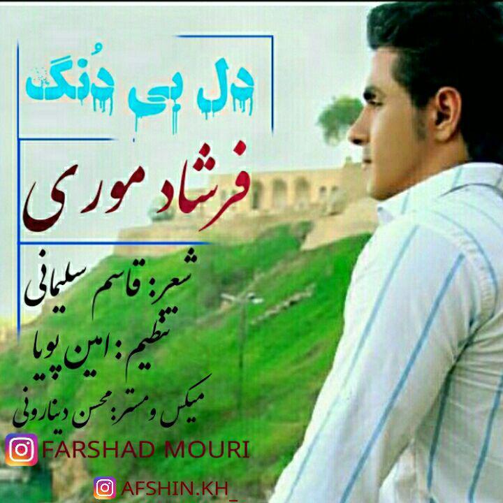 Farshad-Mouri_Del-Bi-Dong-AhangLori-iR-mp3-image دانلود آهنگ لری فرشاد موری به نام دل بی دُنگ