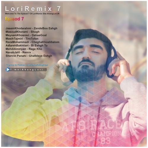 LoriRemix-7-mp3-image دانلود قسمت هفتم ریمیکس های لری