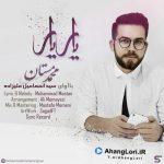 دانلود آهنگ لری جدید محمد مستان به نام یاریار