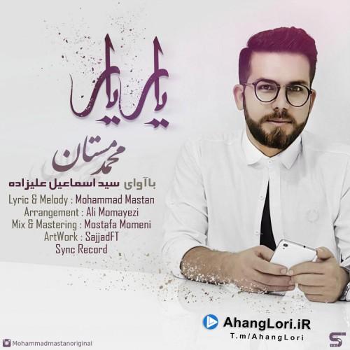 YarYar-MohammadMastan-mp3-image دانلود آهنگ لری جدید محمد مستان به نام یاریار