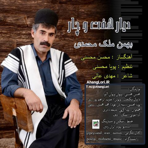 Diare-Haft-o-CharAhangLori-iR_-mp3-image دانلود آهنگ لری جدید بهمن ملک محمدی به نام دیار هفت و چهار