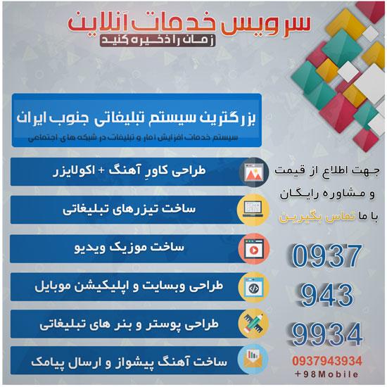 سرویس خدمات آنلاین