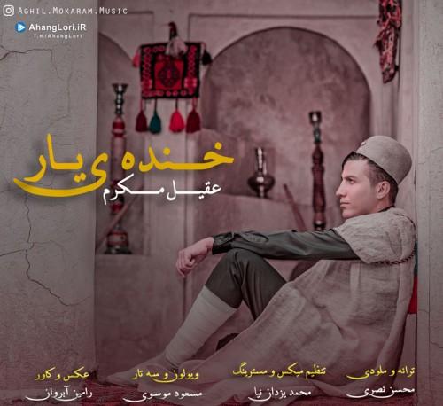 Aghil-Mokaram-Ahanglori-iR-Khandaye-Yar-320-mp3-image دانلود آهنگ لری جدید عقیل مکرم به نام خنده ی یار