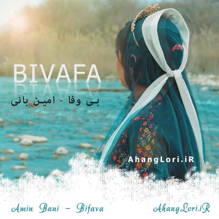 Amin-Bani-Bi-Vafa-320-mp3-image دانلود آهنگ بسیار زیبای لری امین بانی به نام بی وفا