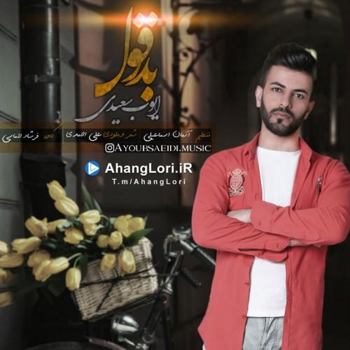 Ayoub-Saeidi-Bad-Gholi-mp3-image دانلود آهنگ لری جدید ایوب سعیدی به نام بد قول