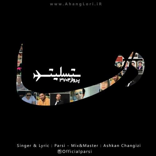 Dena-Parsi-mp3-image دانلود آهنگ لری جدید پارسی به نام دنا