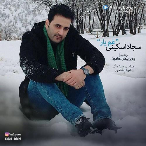 Gham-Yar-Sajjad-Eskini-mp3-image دانلود آهنگ بسیار زیبای لری سجاد اسکینی به نام غم یار