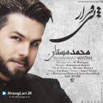 دانلود آهنگ لری جدید محمد مستان به نام بیقرار