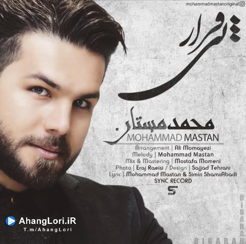 Mohammad-Mastan-BighararAhangLori-iR_-mp3-image دانلود آهنگ لری جدید محمد مستان به نام بیقرار