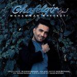 دانلود آهنگ جدید محمد خیراتی به نام غافلگیر + موزیک ویدیو